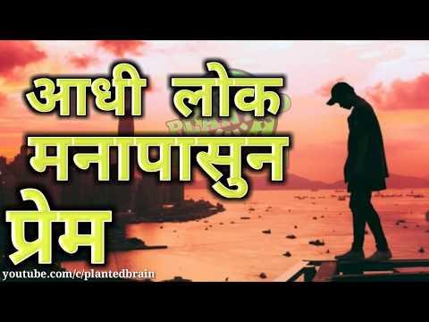 मनापासुन प्रेम 💖New Marathi WhatsApp Status Video 2018 💖