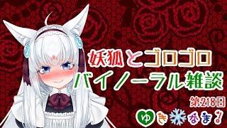 [LIVE] 【ゆき❄なま!第218日目】妖狐とゴロゴロバイノーラル雑談【バイノーラル配信】