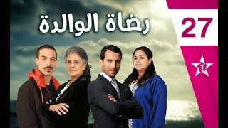Rdat Lwalida - Ep 27 - رضاة الوالدة الحلقة