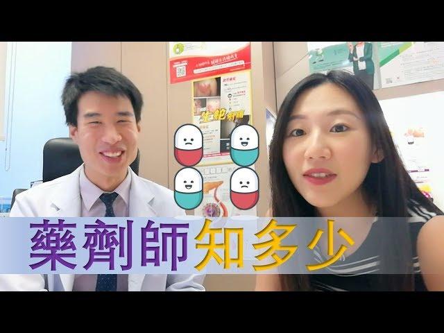 藥劑師這一行【專訪香港&澳洲註冊藥劑師Jason】