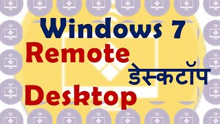 Remote Desktop Windows 7 - रिमोट डेस्कटॉप कनेक्शन विंडोज 7