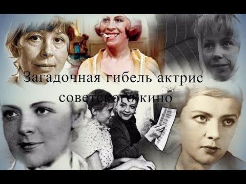 Загадочная гибель актрис советского кино
