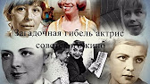 Трагические судьбы актрис советского кино - YouTube