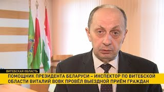 Выездной приём граждан в Шарковщине провёл помощник Президента Виталий Вовк