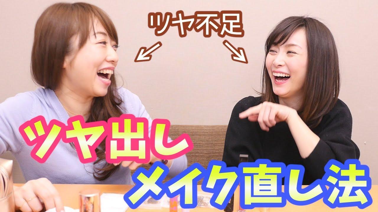 若々しく魅せる☆ツヤ出しメイク直し術!! with あいりさん