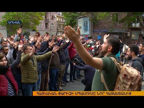 Հայկական Փարիզի սպասումը նոր Հայաստանից