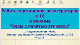 видео Весы с печатью этикеток DIGI SM-100