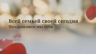 Оригинальное поздравление с днем рождения для свекра от семьи. super-pozdravlenie.ru
