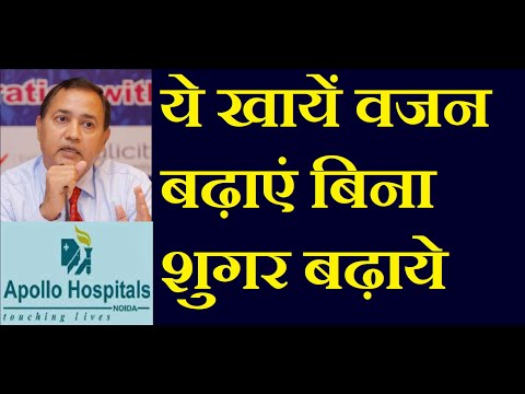 Causes of Weight Loss in Diabetes in hindi | What to eat to Gain Weight for diabetics in Hindi Foods