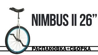 Nimbus II 26 розпакування і складання