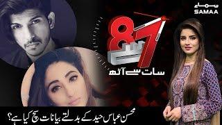 Fatima Sohail Exclusive Interview | 7 Se 8 | Kiran Naz | SAMAA TV | 22 July 2019