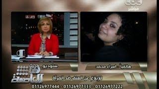 #هنا_العاصمة | مشاركات هاتفية من ضحايا للتحرش الجنسي والعنف في #مصر