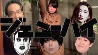 ジェニーハイラプソディー (cover)