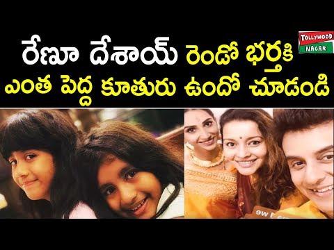 Renu Desai got New Daughter | Renu Desai Engagement video | Remu Desai second Husband