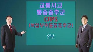 교통사고통증장애 CRPS(복합부위통증증후군)  2부