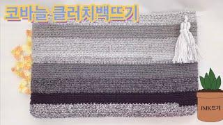 Crochet Clutch bag,코바늘 클러치백뜨기,…