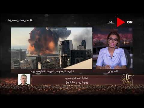 كل يوم -  عماد الدين حسين:  لبنان مضطر أجلا أم عاجلا  التعامل مع صندوق النقد  - 21:56-2020 / 8 / 8
