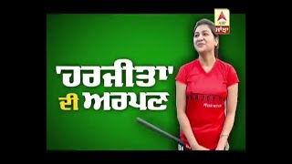 Harjeeta Actress Sawan Rupowali special Intervew with Abp Sanjha