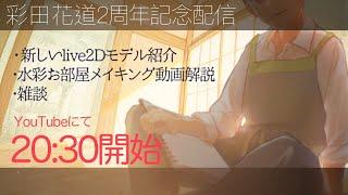 【二周年記念配信】newモデル公開と水彩背景メイキング!【開始04:30~】
