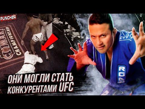 КРОВАВЫЙ СПОРТ 90-Х.Организация,которая могла стать конкурентом UFC.