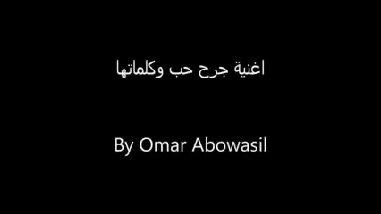 اغنية من اجمل اغاني الراب العربي جرح حب وكلماتها Youtube