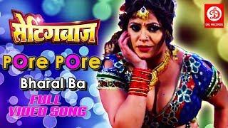 Bhojpuri Superhit Song   Pore Pore Bharal Ba  Indu Sonali   Bhojpuri Item Song