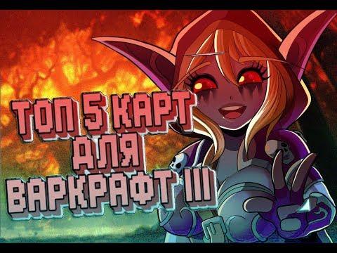Топ 5 Карт для Warcraft 3 + Ссылка на скачивание (Top 5 Maps For Warcraft 3 + Download Link