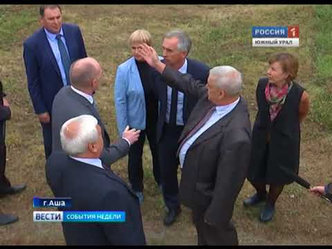 Губернатор Челябинской области в Аше и Трехгорном