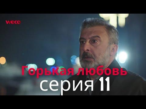 Горькая любовь - серия 11 - Видео онлайн