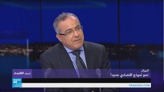 الجزائر.. نحو نموذج اقتصادي جديد؟