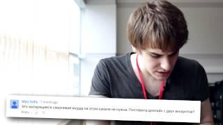 Юлик Онешко читает злые комменты про себя