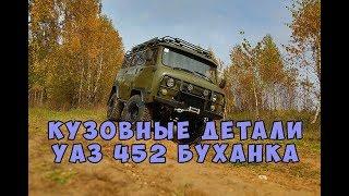 Кузовные детали УАЗ 452 Буханка