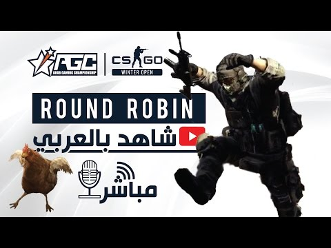AGC   CS:GO Winter Open   تعليق عربي   مباريات لتحديد المرتبة في المنطقة 2   اليوم 2