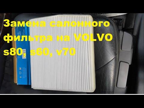 Замена фильтра салона на вольво S80, S60, V70. Подробная видеоинструкция.
