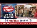 Ajit News @ 10 pm, 15 June 2018 Ajit Web Tv.