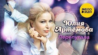 Юлия Артёмова - Перепутала (Official Video 2019)