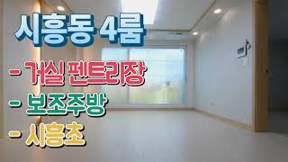 금천구신축빌라 매매 시흥동 베란다2 보조주방 펜트리장 …