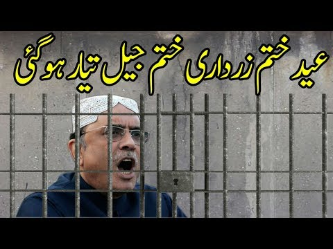 Strong Order of Supreme Court Against Asif Ali Zardari and Faryal Talpur