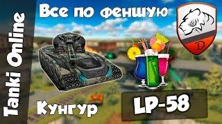 Танки Онлайн   DimkFedorov (LP #58) [ Приготуємо коктельчик ]