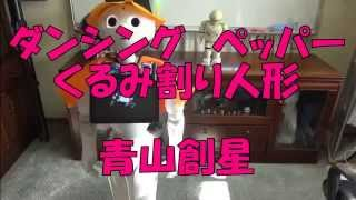 http://createstar.jp/ ペッパー君と学ぶお金の運用法.