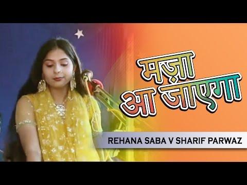 Maza Aa Jayega - मज़ा आ जाएगा | Rehana Saba with Sharif Parwaz | Muqabla | Qawwali Muqabla