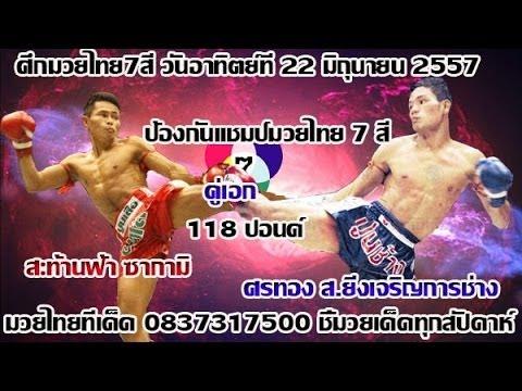ทัศนะวิจารณ์ ศึกมวยไทย 7 สี วันอาทิตย์ที่ 22 มิถุนายน 2557 พร้อมฟอร์มหลัง