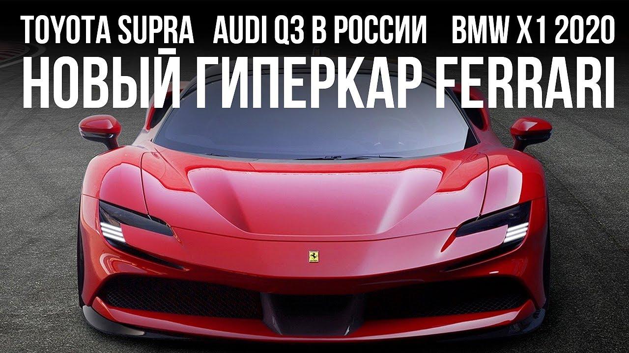 Гиперкар Ferrari, Toyota Supra в России, Audi Q3 без полного привода и... // Микроновости Май 2019
