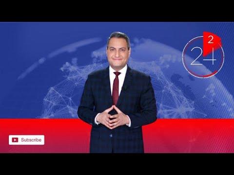 الأخبار في دقيقتين  - نشر قبل 17 دقيقة