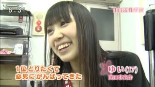 2013年3月20日放送のyab Jチャンやまぐち Jのオススメのコーナーの動画...