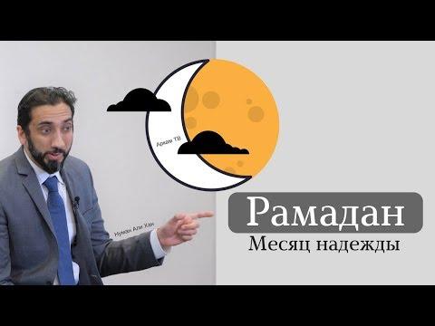 Рамадан - месяц