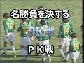 第74回準決勝 勝負のPK戦!! 静岡学園×東福岡(PK戦)全国高校サッカー選手権大会