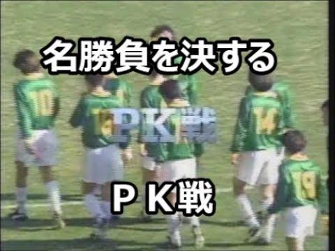 第74回準決勝 勝負のPK戦!! 静...