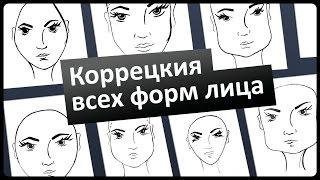 Коррекция всех форм лица. Геометрия с Мариной Лавринчук(Красотки, этом видео собрана полная информация о коррекции формы лица с помощью прически. Это настоящая..., 2015-04-10T13:29:27.000Z)