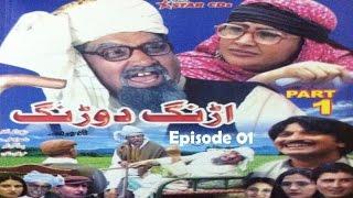 Pashto Comedy TV Drama ARRANG DURRANG Part 01 Episode 01 - Ismail Shahid Pushto Mazahiya Drama